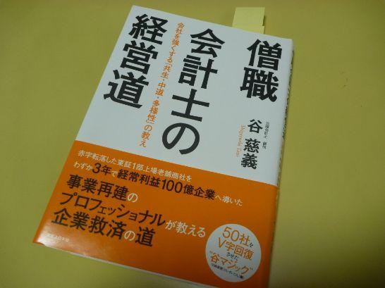 「僧職会計士の経営道」谷慈義著.JPG